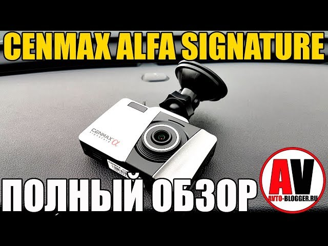 CENMAX ALFA SIGNATURE - полный обзор и мой отзыв