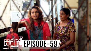 Sudde | Episode 59 - (2019-12-26) | ITN Thumbnail