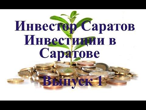 Курс доллара и Евро в банках Саратова на сегодня, выгодная