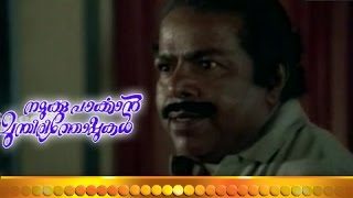 Malayalam Movie - Namukku Parkkan Munthiri Thoppukal  - Part 11