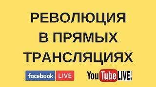 Прямая трансляция на Facebook и YouTube | Новинка 2018 | Обзор Livereach