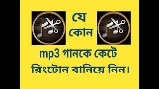 Download Video যে কোন mp3 অডিও গানকে কেটে রিংটোন বানিয়ে নিন পছন্দ মত। MP3 3GP MP4