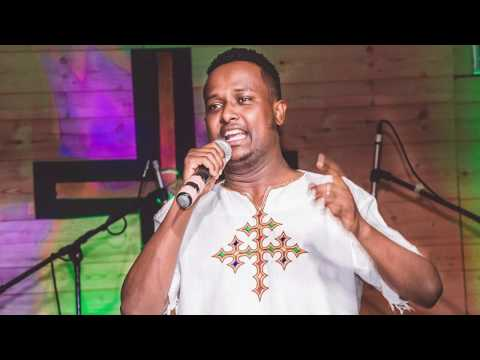 Bereket Tesfaye kene aterak  protestant mezmur with lyrics በረከት ተስፋዬ ከኔ አትራቅ ድንቅ መዝሙር