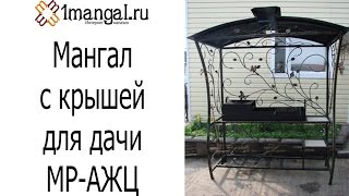 Отличный кованный мангал с крышей, художественная ковка МРАЖЦ [Интернет-магазин 1mangal.ru](, 2015-06-29T20:39:02.000Z)
