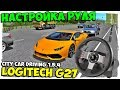 НАСТРОЙКА РУЛЯ LOGITECH G27 В CITY CAR DRIVING 1 5 4 mp3