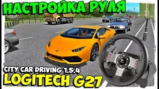 НАЛАШТУВАННЯ КЕРМА LOGITECH G27   В CITY CAR DRIVING 1.5.4
