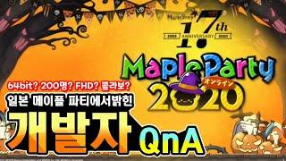 [한자] 일본 메이플 파티에서 밝힌 메이플 개발자 QnA 정리! (대박!! 메이플에도 옆동네 던파처럼..!?) [메이플스토리]