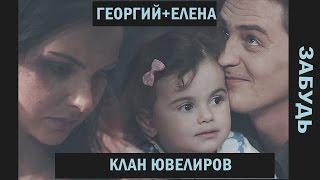 ►Георгий+Елена| Клан Ювелиров | Забудь