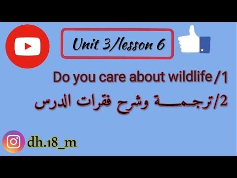 كتاب-ص-do-you-care-about-wildlife?-32