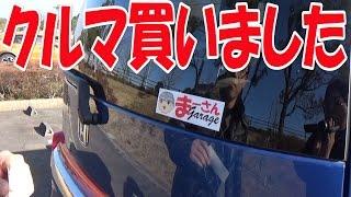 クルマ買いました【ステップワゴンで遊ぼ】No.1/Play with HONDA Step Wagon (RG1) No.1