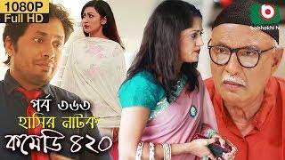 হাসির নতুন নাটক - কমেডি ৪২০ | Natok Comedy 420 EP 363 | MM Morshed, Tania Brishty - Serial Drama