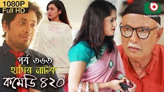 -    Natok Comedy 420 EP 363  MM Morshed Tania Brishty - Serial Drama