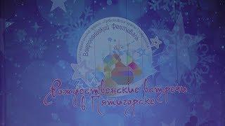 видео «Рождественское Пятигорье»