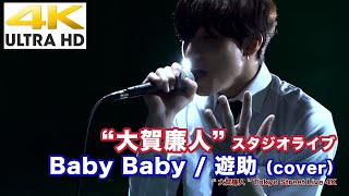 "【4K】Baby Baby / 遊助(cover) ""大賀廉人 ""2020.4.12 スタジオライブ 4K動画 □YouTube:https://www.youtube.com/channel/UCbiqXrEKKOMZukaRRgBXPGQ ..."