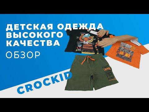 ОБЗОР детской одежды CROCKID | Совместные покупки 63pokupki.ru