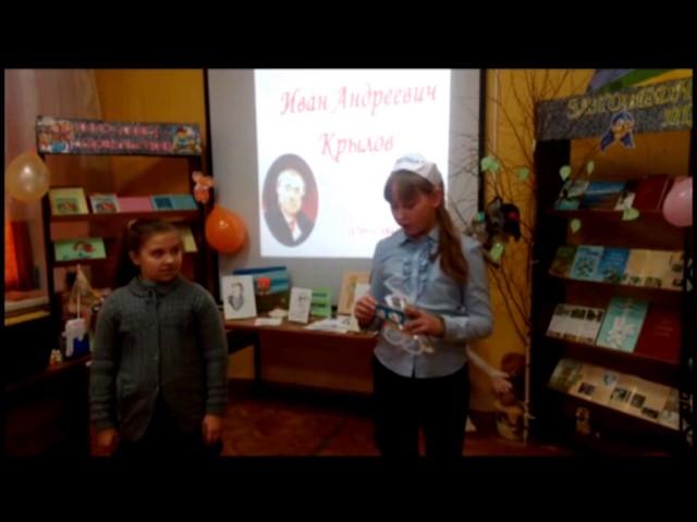 Изображение предпросмотра прочтения – «Учащиеся 5 б класса МкОУ СОШ с УИОП г.Нолинск» читает произведение «Мартышка и очки» И.А.Крылова