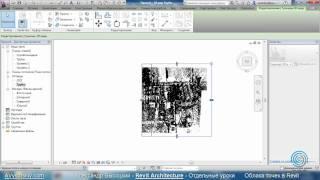 AVysotskiy.com - Видеоуроки Revit Architecture - Облака точек
