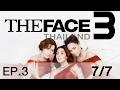 The Face Thailand Season 3 : Episode 3 Part 7/7 : 18 กุมภาพันธ์ 2560