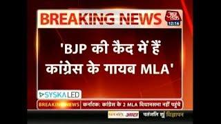 कर्नाटक Live Updates: Congress के 2 विधायक आनंद सिंह और प्रताप गौड़ा अब तक लापता