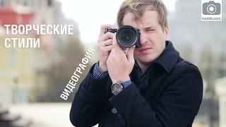 Видеография e12 - Как правильно настроить и использовать Творческие Стили картинки при съемке видео