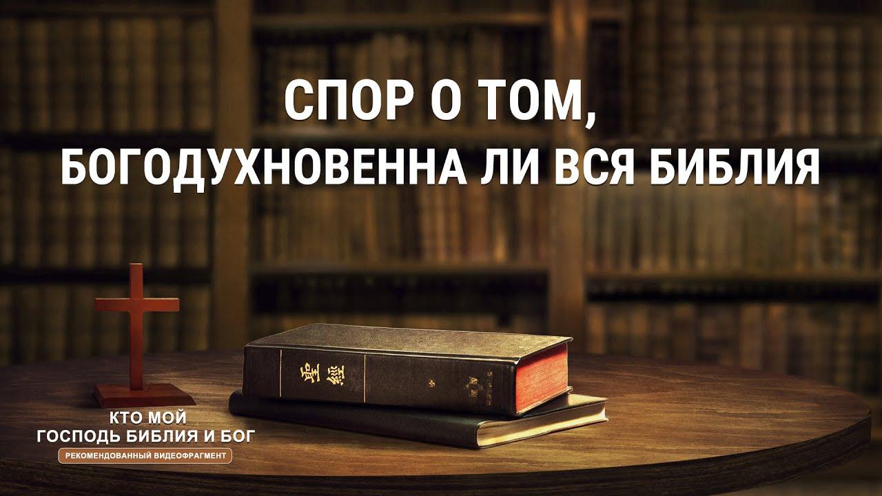 Христианский фильм«Кто мой Господь»: Спор о том, богодухновенна ли вся Библия (фрагмент 3/5)