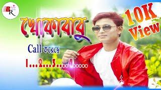 Khokababu Call Korache 1...2...3...4...  #Biswajitruidas