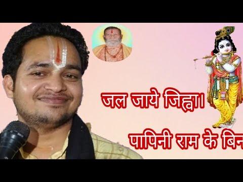 जल जाये जिह्वा पापिनी राम के बिना