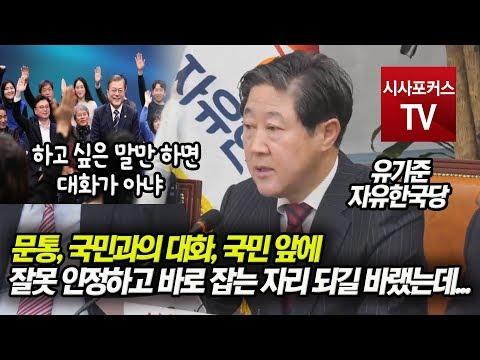 유기준 '문통, 국민과의 대화 국민 앞에 잘못 인정하고 바로 잡는 자리되길 바랬는데...'
