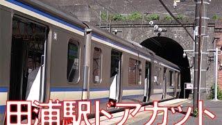 JR横須賀線 田浦駅のドアカットの様子を見てきました。