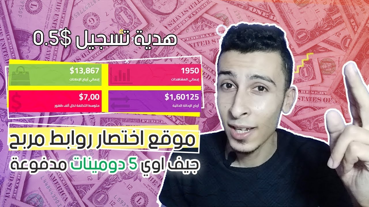 موقع رائع يعطي 7$ للدول العربية و 9$ للدول الاجنبية + جيف اواي 5 دومينات مدفوعة وهدية نصف دولار