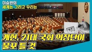 [세계는 그리고 우리는] 개헌, 21대 국회 의장단이 물꼬 틀 것 - 김상희 (국회의원 | 더불어민주당)