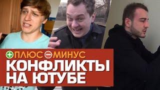 Плюсы и Минусы КОНФЛИКТОВ НА ЮТУБЕ