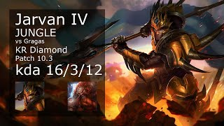 Jarvan IV Jungle vs Gragas - KR Diamond 16/3/12 Patch 10.3 Gameplay // [롤] 자르반 4세 vs 그라가스 정글 16/3/12