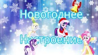 [PMV] Новогоднее настроение