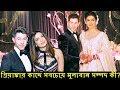 প্রিয়াঙ্কার কাছে সবচেয়ে মূল্যবান সম্পদ কী জানেন ?? Priyanka Chopra Nick Jonas News