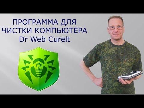 Dr Web Curelt. Как быстро очистить компьютер от вирусов чистящей утилитой Dr Web Curelt