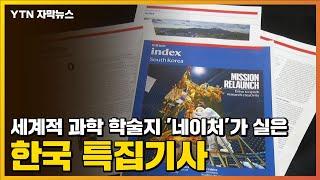 [자막뉴스] 세계적 과학 학술지 '네이처'가 실은 한국…