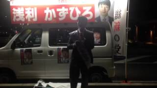 茨城県議会議員選挙2014年12月10日街頭演説
