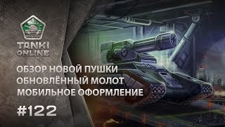 ТАНКИ ОНЛАЙН Видеоблог №122