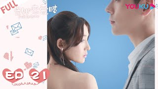 【Eng/Indo  sub】当她恋爱时 21 Fall in love Ep21