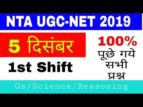 5th December NTA UGC NET 2019 exam analysis 5 december 1st shift answer key