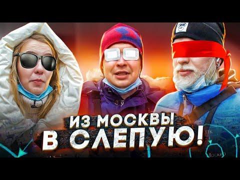 Кто первый уедет из Москвы получит GOPRO 9! Ft. Маева