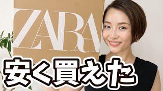 【ZARA購入品】特大セールでお得に買えたもの!!