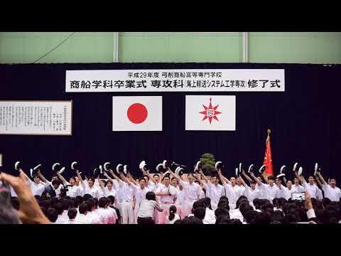 平成29年度 商船学科卒業式 帽子投げ!