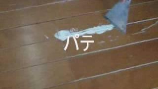 ワックス剥離洗浄、ウレタン塗装。 thumbnail