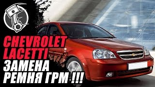 Як поміняти ремінь ГРМ на Chevrolet lacetti