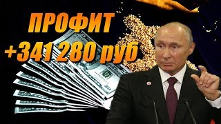 ЗАХОЖУ БОЛЬШИМ ОБЪЕМОМ! Торговля на Финансовом рынке Онлайн! Профит: +341 280 руб