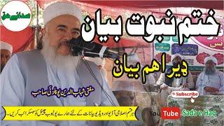 Mufti Shahab Uddin Populzai - Khatm e Nabuwat Bayan