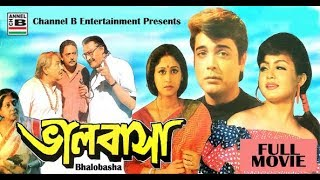 Bhalobasa | Bengali Full Movie | ভালবাসা | Prasenjit | Indrani Halder | Manoj Mitra | Sabitri