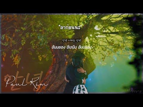 《ไทยซับ》 Paul Kim - Goodbye / So Long (안녕) [Hotel Del Luna OST Part 10] #theppyng